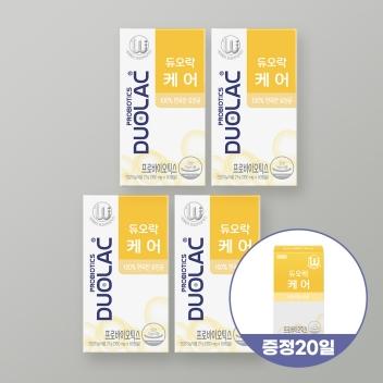 [2021상반기/증정20일] 케어(30일) 4개+증정20일