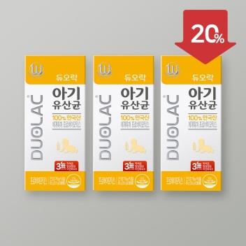 [2021상반기/20%] 아기유산균(30일) 3개