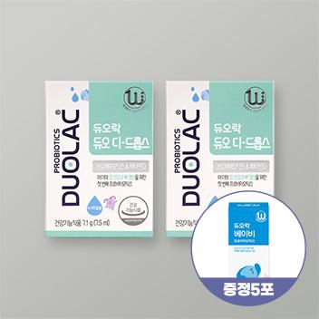 [리뉴얼/드롭퍼변경] 듀오 디 드롭스 2개+(증정)베이비5일분