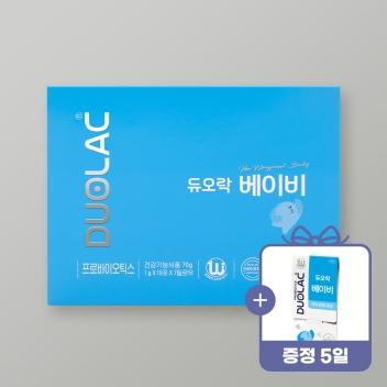 [여름이벤트] 듀오락 베이비세트(70일)+증정5일