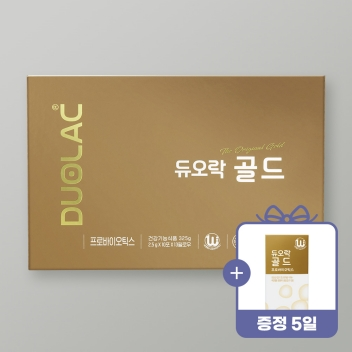[여름이벤트] 듀오락 골드세트(65일)+증정5일